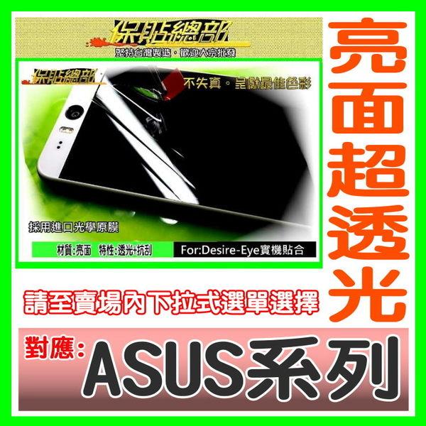 保貼總部 ***亮面高透光抗刮螢幕保護貼***對應:ASUS- ZE554KL ZD552KL ZE520KL.ZE552KL.ZB450量販單款10入