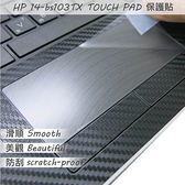 【Ezstick】HP 14 bs103TX TOUCH PAD 觸控板 保護貼