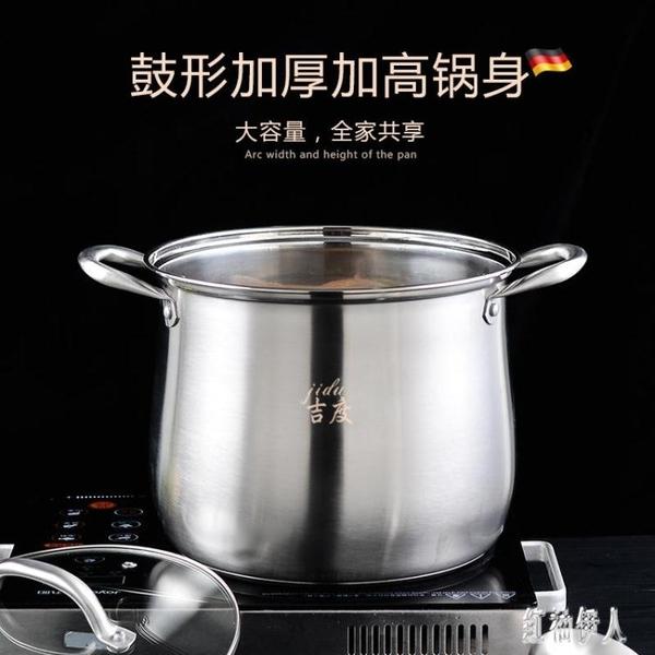 高湯鍋304不銹鋼大容量家用燃氣電磁爐蒸煮鍋加厚煮粥鍋 PA12484『紅袖伊人』