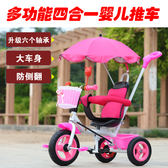 兒童三輪車腳踏車寶寶童車嬰兒手推車小孩自行車2-3-5歲玩具  無糖工作室