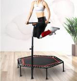 蹦蹦床成人健身房室內外家用兒童蹦床彈跳跳床健身蹦床 WD 薔薇時尚