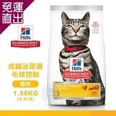 Hills 希爾思 10135 成貓 泌尿道毛球控制 1.59KG 寵物 貓飼料 送贈品【免運直出】