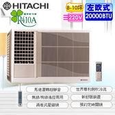日立 HITACHI 左吹定頻單冷窗型冷氣 RA-50TK