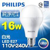 【有燈氏】PHILIPS 飛利浦 LED E27 16W 純淨光 球泡 燈泡 無藍光【PH-E2716W】