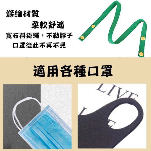 口罩掛繩 收納掛帶 口罩繩 口罩掛帶 口罩收納 防脫落 吊繩 口罩神器 繩子 掛繩 口罩防丟繩