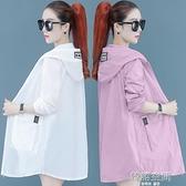 防曬衫 防曬衣女2021新款薄款夏季中長款防紫外線透氣百搭長袖防曬服外套