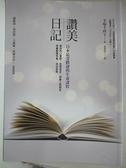 【書寶二手書T8/勵志_GCY】讚美日記-日本最受歡迎的生命課程_手塚千砂子