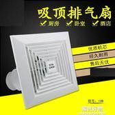 排氣扇天花板6寸換氣扇10B衛生間排風扇石膏吊頂吸頂式扣板通風器 220vNMS陽光好物