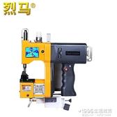 GK9-025 自動加油手提式電動縫包機 封包機 編織袋封口機【1995新品】