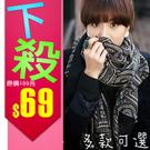 秋冬長版巴黎紗圖騰印花絲巾/披肩/圍巾
