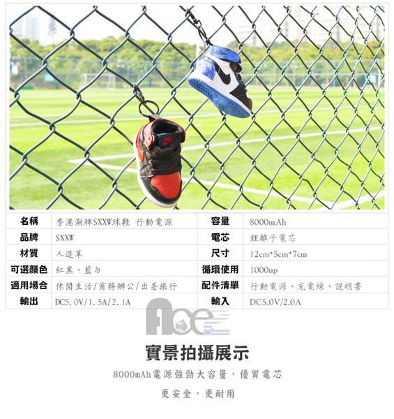《鑽飾界》原裝正品香港潮牌XSSW AJ 1 mini NIKE球鞋子行動電源 獨家販售 引爆全台