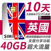 【TPHONE上網專家】英國 10天 40GB超大流量 4G高速上網 贈送當地通話 500分鐘