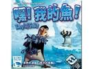 【新天鵝堡桌上遊戲】嘿! 我的魚! A10801034