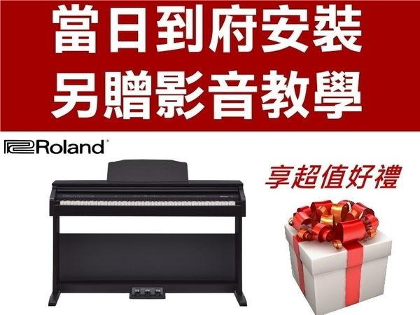 Roland 樂蘭 RP30 88鍵 滑蓋式 數位鋼琴 電鋼琴 原廠公司貨 一年保固   【型號:RP-30】