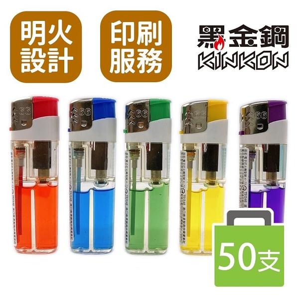 黑金鋼 66明火打火機 K-73 彩色透明打火機 /一盒50個入(定12) KINKON K73 電子打火機 電子點火型