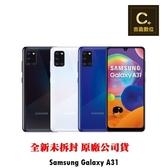 Samsung Galaxy A31 空機 板橋實體門市 【吉盈數位商城】歡迎詢問免卡分期