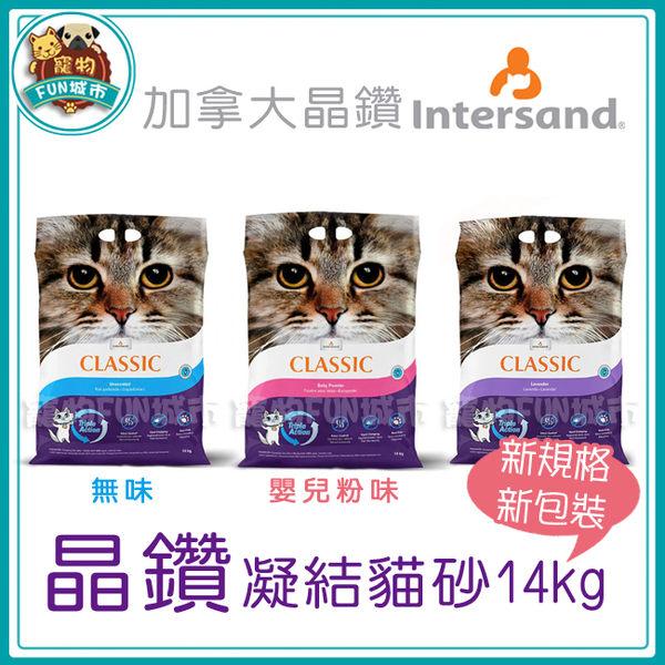 寵物FUN城市│加拿大Intersand晶鑽凝結貓砂14kg【無味/嬰兒粉/薰衣草/森林香味】貓沙 礦砂
