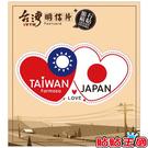 【名信片+旅行箱貼紙】台灣愛日本 # 壁...