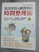 【書寶二手書T9/財經企管_YAW】說沒空的人都想學的時間整理術_林均偉