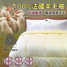 100%法國羊毛被/單人尺寸135x197cm【國際羊毛局認證】優質羊毛、吸濕蓄熱、保暖不悶熱、台灣製造
