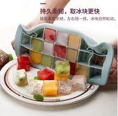 硅膠做冰塊模具家用凍冰格製冰盒