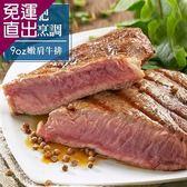 食肉鮮生 舒肥低溫烹調厚切嫩肩牛排(8件組/9盎司±5%/件)【免運直出】