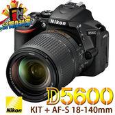 【24期0利率】NIKON D5600+18-140mm VR 國祥公司貨