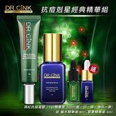 DR.CINK達特聖克 抗痘剋星經典精華組【BG Shop】抗痘凝膠+精華液+迷你(藍+綠)