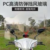 電動車擋風玻璃踏板車前電瓶車擋雨罩擋風板