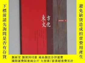 二手書博民逛書店東方文化罕見2002年第4期Y19945