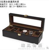 歐式實木質手錶收納盒整理盒機械腕表手鏈收藏盒子禮品首飾展示盒  韓風物語