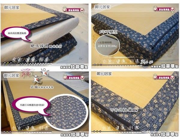 日式和風/仿拉菲草墊(6*6.2尺) (4CM) /加大/攜帶型床墊(可拆洗)免用床包,省錢又方便。