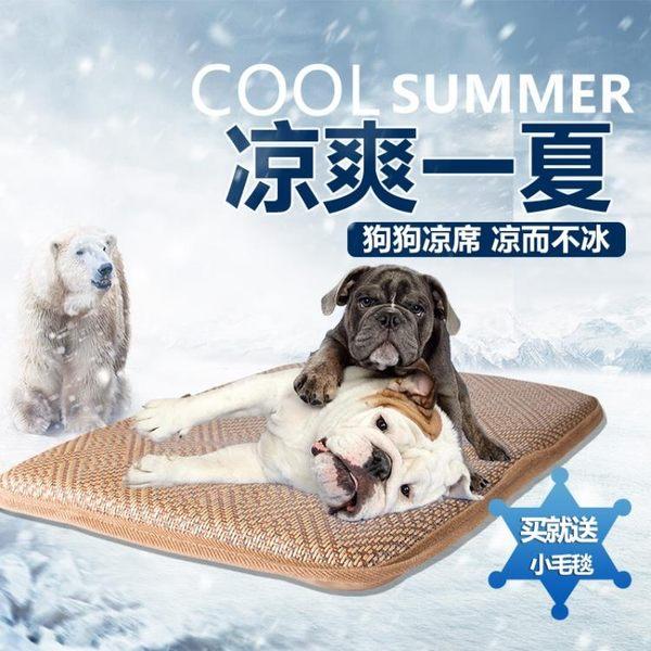 狗狗涼墊夏季降溫冰墊涼席泰迪比熊斗牛大型犬狗窩夏天耐咬可水洗FA【618好康又一發】