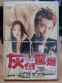 挖寶二手片-I01-016-正版DVD*華語【灰色驚爆】-譚俊彥*于莉