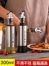 不銹鋼玻璃油壺油瓶醋壺廚房油罐防漏大號醬油醋調料瓶家用調味瓶【快速出貨】