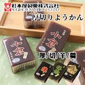 日本 杉本屋 厚切羊羹 150g 羊羹 點心 小蒼紅豆 煉紅豆 栗紅豆 抹茶紅豆 日式傳統點心