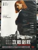 挖寶二手片-P27-006-正版DVD-電影【攻敵必救】潔西卡雀絲坦(直購價)
