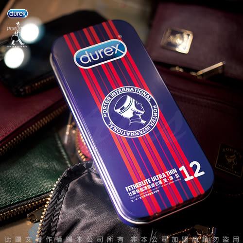 情趣用品-避孕套 Durex杜蕾斯 x Porter 更薄型保險套鐵盒限定版 12入 紅色直間 +潤滑液1包