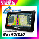PAPAGO WayGo 230【贈保護貼+擦拭布】5吋GPS 衛星導航 WayGo220 升級