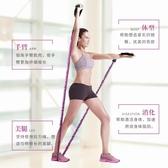 彈力繩健身拉力繩男女力量訓練拉力器健身器材家用擴胸器阻彈力帶