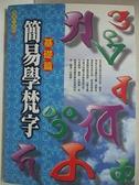 【書寶二手書T1/宗教_HD7】簡易學梵字基礎篇_林光明