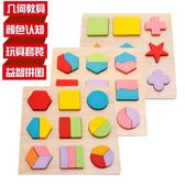 積木兒童早教益智木制立體拼圖几何嬰兒寶寶形狀配對積木玩具0-1-3歲