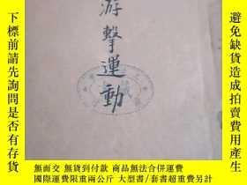 二手書博民逛書店罕見遊擊戰術與遊擊隊Y322018 陳雅令 漢口大時代書店 出版1938
