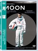 月球 DVD
