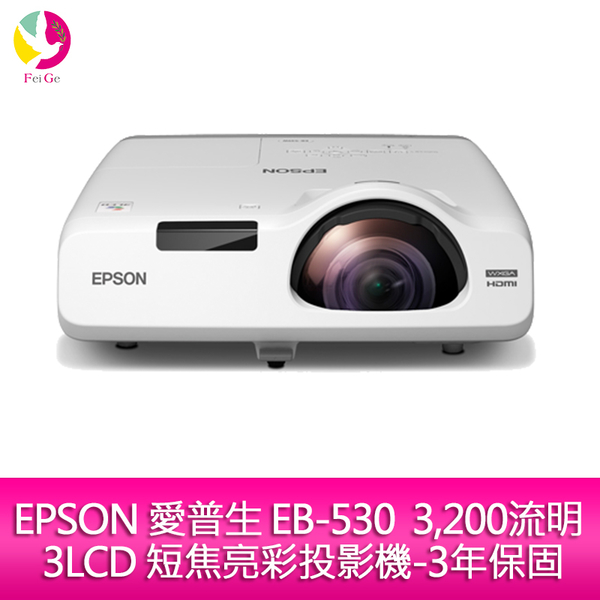 分期0利率 EPSON 愛普生 EB-530 3,200流明 3LCD 短焦亮彩投影機-公司貨 原廠保固