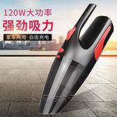 車載吸塵器汽車大功率強力無線迷你小型充電專用車內車用家用兩用 雙11最後一天八折