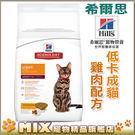 ◆MIX米克斯◆希爾思Hills.10302成貓低卡體重控制【2公斤】貓飼料