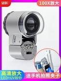 放大鏡 100倍高清手持放大鏡帶燈手機鏡頭顯微鏡迷你小型印刷網點【全館免運八折】