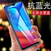King Shop 二強紫光OPPO 全屏R17Pro 鋼化膜R15 R11S 手機貼膜R11plus 抗藍光A7X