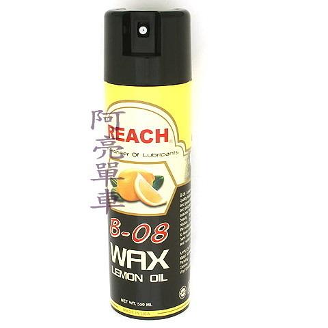 REACH 檸檬精油增豔光亮保護劑《D33-B08》